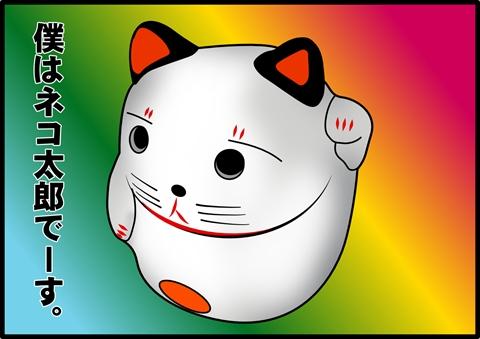 ネコ太郎テスト_R.jpg