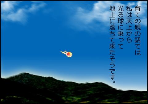 光球3_R.jpg