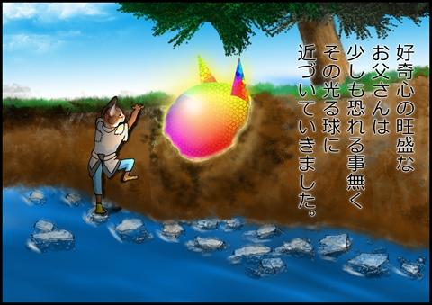 光球6_R.jpg