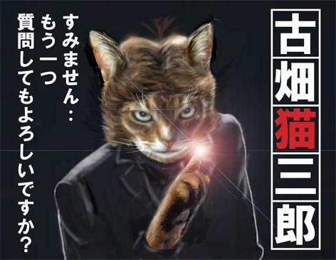 古畑猫三郎のコピー.jpg