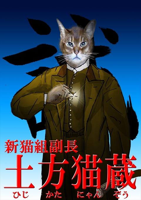 土方猫蔵2_R.jpg