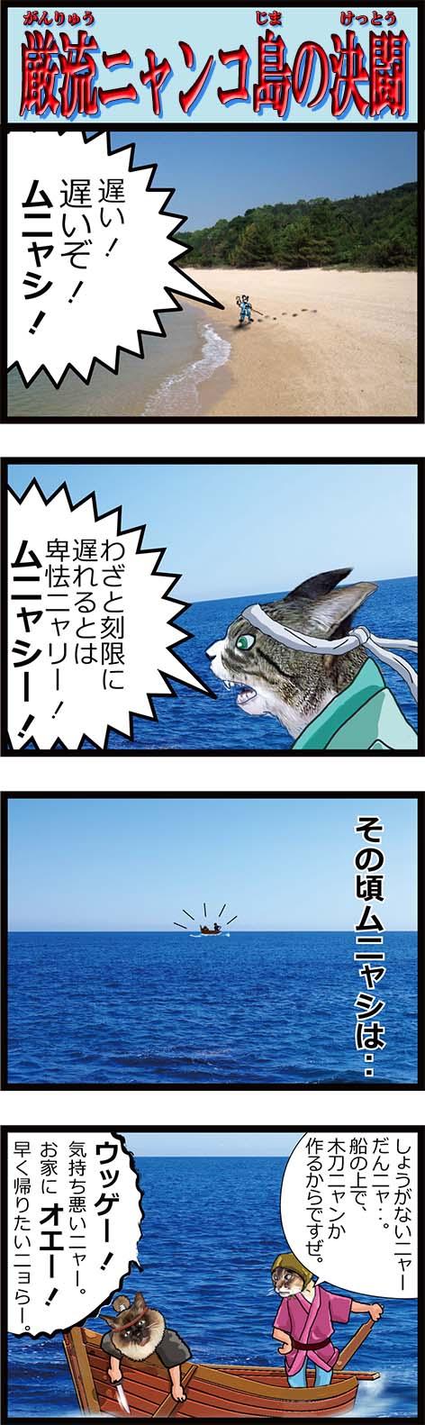 巌流ニャンコ島の決闘.jpg