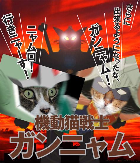 機動猫戦士ガンニャムのコピー.jpg
