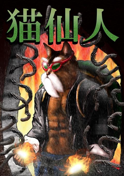 猫仙人5_R.jpg