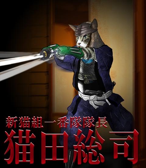 猫田総司三段突き2_R.jpg