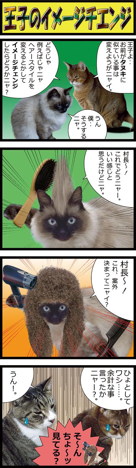 王子のイメージチェンジ.jpg