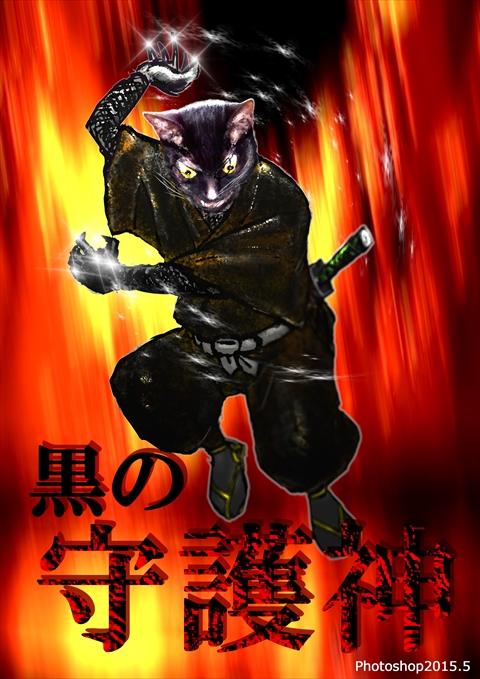黒の守護3神_R.jpg