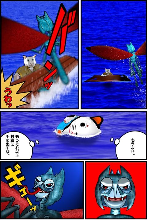 コミックページ1-2_R.jpg