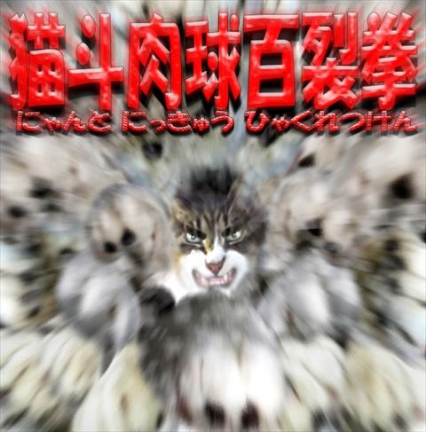 ニャンシロウ4_R.jpg