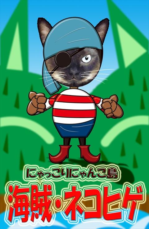 海賊ネコヒゲ2_R.jpg