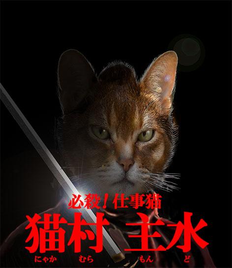 猫村 主水.jpg