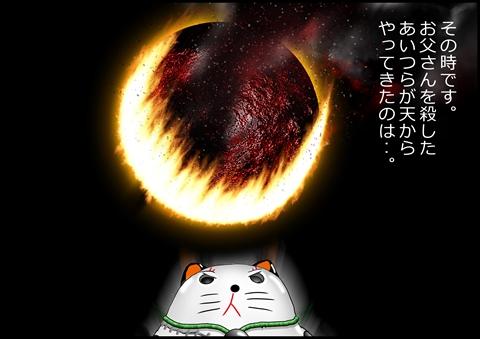 隕石大_R.jpg