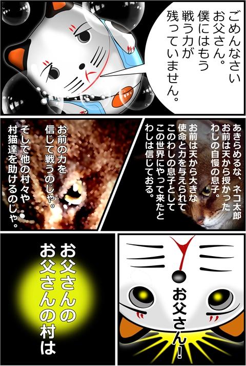 1ページ最終_R.jpg