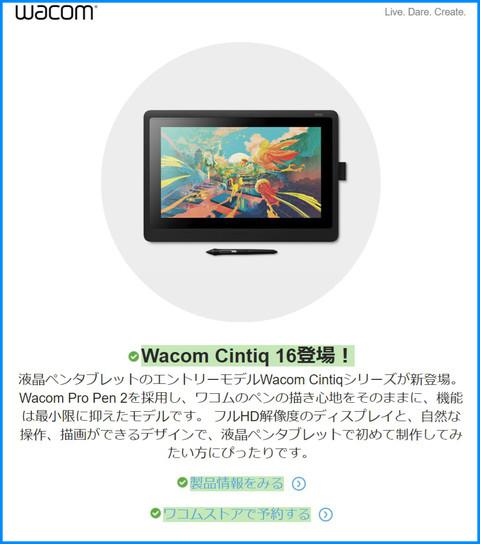 FireShot Capture 4 - 【ワコムニュースレター特別版】Wacom Cintiq 16新登場! - t_ - https___mail.google.com_mail_ca_u_0.jpg